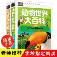 科普书籍全套2册动物世界大百科图书恐龙王国大发现幼儿6-10-12岁儿童彩图注音版故事书奇妙的动物王国小学生课外阅读书籍