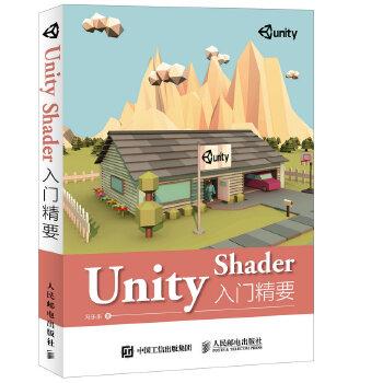 UnityShader入门精要[pdf txt epub azw3 mobi]