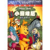 (泰盛文化)迪士尼-小熊维尼-新年新希望-DVD9