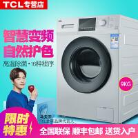 TCL洗衣机 9公斤 家用变频滚筒 超大容量 洗衣机全自动 (芭蕾白)XQG90-12303B
