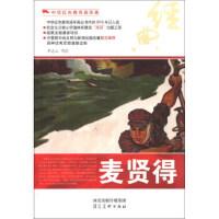 中华红色教育连环画--麦贤得 茅志云 等 绘 9787531049647