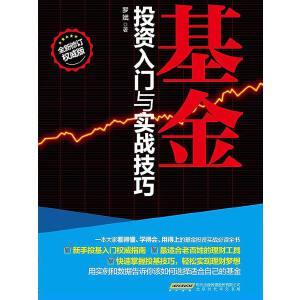 基金投资入门与实战技巧(电子书)