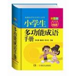 小学生多功能成语手册(双色版)