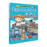 我的第一本历史知识漫画书・世界文明寻宝记 1美索不达米亚文明寻宝记