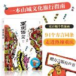 重庆语文:山城文化旅行指南 附赠重庆方言有声书+四级真题