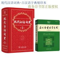 现代汉语词典第7版+古汉语常用字字典第5版缩印本 商务印书馆