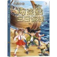 海盗船三日惊魂 茶茶 著 江苏凤凰美术出版社 9787558017230
