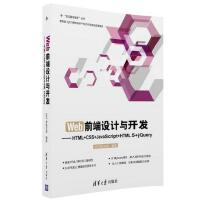 Web前端设计与开发-HTML+CSS+JavaScript+HTML 5+jQuery