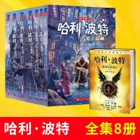 哈利波特全集纪念版全8册 1-7-8全套中文版哈利・波特 与魔法石魔杖J.K.罗琳被诅咒孩子搞怪的足球 6-12岁儿童读物文学书籍