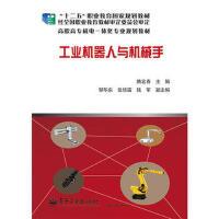 【正版二手书9成新左右】工业机器人与机械手 滕宏春 电子工业出版社