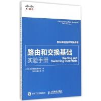 路由和交换基础实验手册(思科网络技术学院教程)