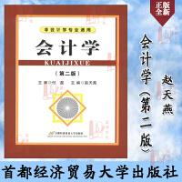 正版现货 会计学(第二版) 赵天燕著 首都经济贸易大学出版社 9787563816927