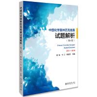 中国化学奥林匹克竞赛试题解析(第五版) 北京大学