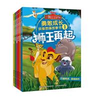 小狮王守护队勇敢成长拼音图画故事书(套装共6册)