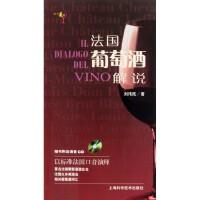 法国葡萄酒解说(附光盘)