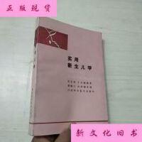 【二手旧书9成新】实用新生儿学 /张宝林 王宝琼编 湖南科学技术