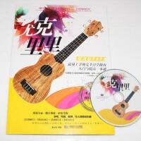 正版 学弹尤克里里教材乌克丽丽ukulele教学视频入门教程教材书籍曲谱