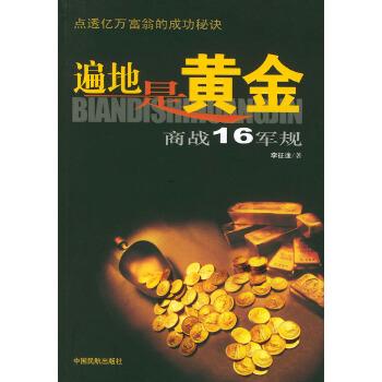 [二手旧书9成新],遍地是黄金:商战16军规,李征途,9787801106285,中国民航出版社