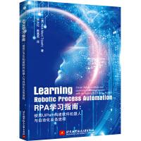 北航:RPA学习指南:使用UiPath构建软件机器人与自动化业务流程
