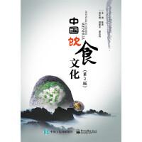 中国饮食文化(第2版)