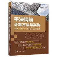 平法钢筋计算方法与实例 基于16G101系列平法新图集 平法钢筋施工图制图教程 平法钢筋计算方法实例 工程造价人员参考