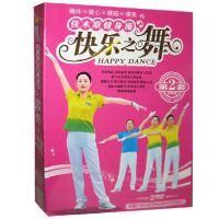原装正版 佳木斯健身操 快乐之舞 2DVD 佳木斯快乐舞步 僵尸舞 第二套 视频 光盘