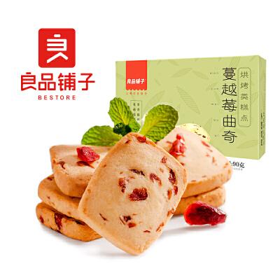 【良品铺子 抹茶蜜豆曲奇90gx1盒】早餐休闲零食品