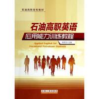 【正版二手书9成新左右】石油英语应用能力训练教程 吴秀芳 石油工业出版社