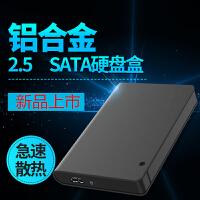 SATA3.0 2.5英寸固态笔记本电脑移动硬盘盒USB3.0创新免工具拆装