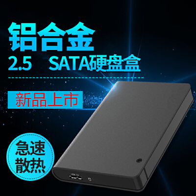 SATA3.0 2.5英寸固态笔记本电脑移动硬盘盒USB3.0创新免工具拆装 芯片升级 支持9.5 -12.5mm