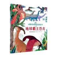 地球霸主恐龙 诗意的地球科普绘本 [5-8岁] 接力