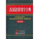 古汉语常用字字典(彩色版)