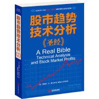 股市趋势技术分析圣经(《证�环治觥纷髡弑窘苊�?格雷厄姆盛赞并推荐必读的投资经典)
