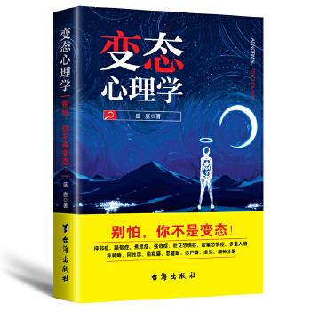 变态心理学(pdf+txt+epub+azw3+mobi电子书在线阅读下载)