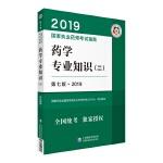 药学专业知识(二)(第七版・2019)(国家执业药师考试指南)