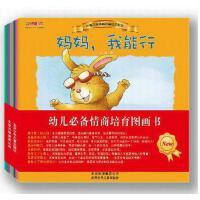 8册小兔杰瑞情商培育绘本系列图书 经典幼儿园故事书籍 妈妈,我能行 儿童书2岁-3岁-6岁幼儿园老师指定
