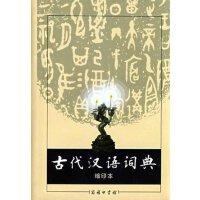 古代汉语词典(缩印本) 编写组 编 商务印书馆