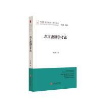 【正版二手书9成新左右】志文斋剧学考论 刘文峰 中国文联出版社