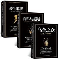 全3册 自卑与超越+乌合之众正版 大众心理研究+梦的解析弗洛伊德社会心理学人际交往心理学与生活入门基础心理学书籍 畅销