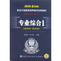 2012版政法干警招录培养考试专用教材《专业综合1》(刑法学 民法学)