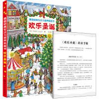 德国经典专注力培养纸板书. 欢乐圣诞