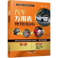 汽车万用表使用指南 9787111671596 机械工业出版社 陈甲仕