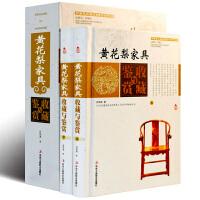 黄花梨家具收藏与鉴赏(上卷、下卷)