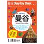 现货 台版 Day by Day-曼谷Day by Day行程����� 海外游 day by day系列 繁体中文