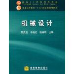 机械设计 9787040116076 吴克坚,于晓红,钱瑞明 主编 高等教育出版社
