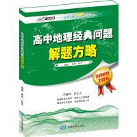 高中地理经典问题解题方略(地理解题工具书)