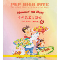 今天我来当妈妈 PEP High Five 幼儿图画 第4级 第4册