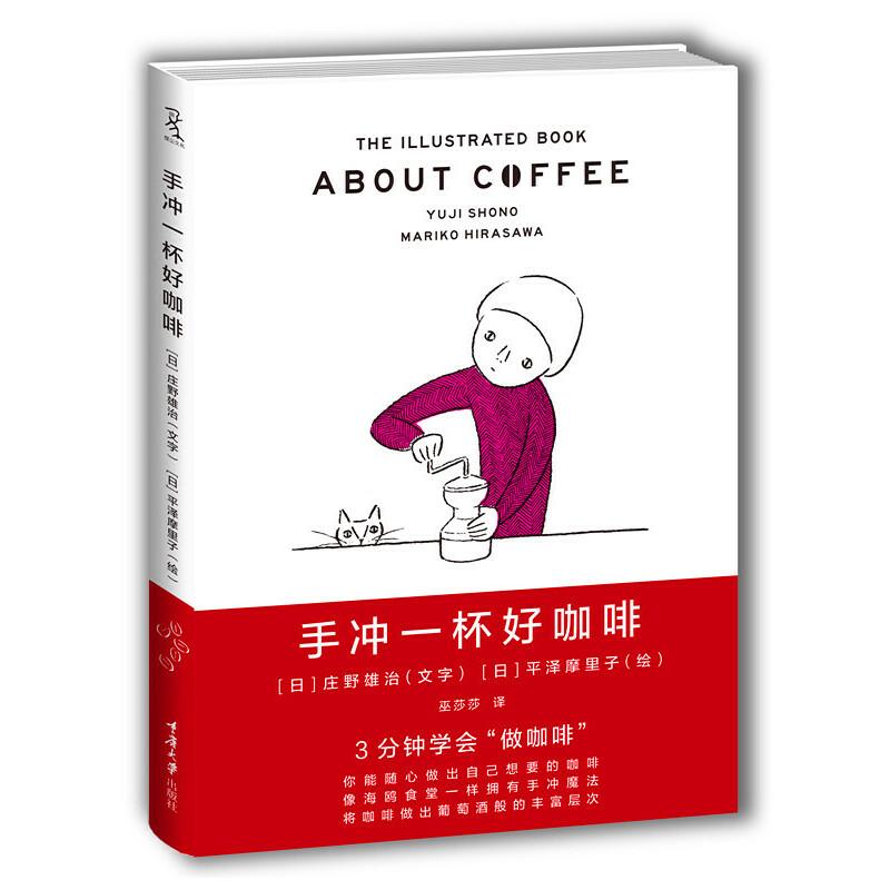 手冲一杯好咖啡日本大多咖啡店都有的手冲咖啡书,3分钟学会做一杯自己想要的咖啡。像海鸥食堂一样拥有手冲魔法,将咖啡做出葡萄酒般的丰富层次