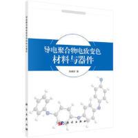 【全新正版】 POD-导电聚合物电致变色材料与器件