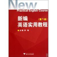 新编英语实用教程(附光盘第1册)